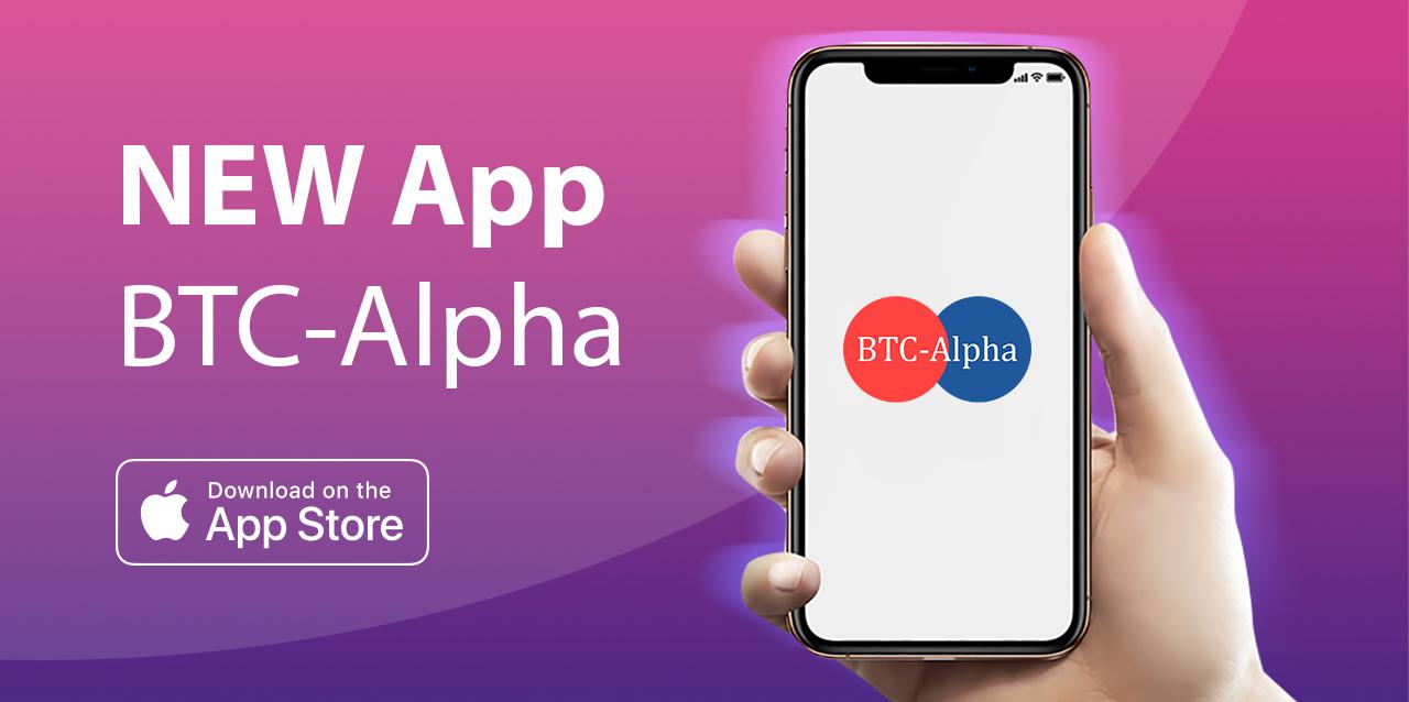 Официальное приложение BTC-Alpha для iOS