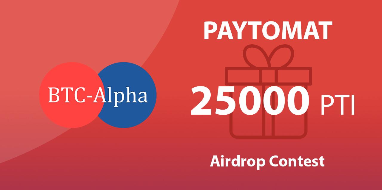 Integration of Paytomat (PTI) on BTC-Alpha