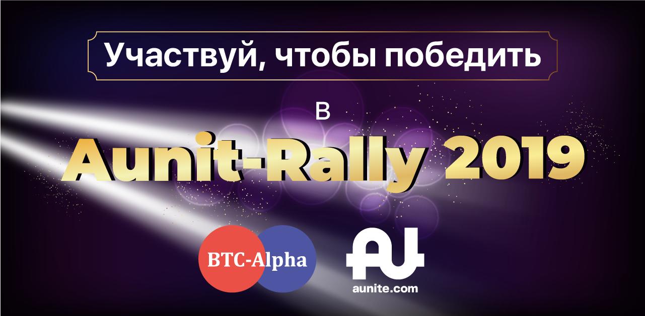 Конкурс Aunit-Rally выходит на финишную прямую!📣