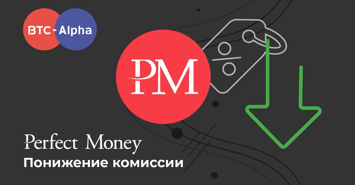 На BTC-Alpha изменена комиссия на Perfect Money