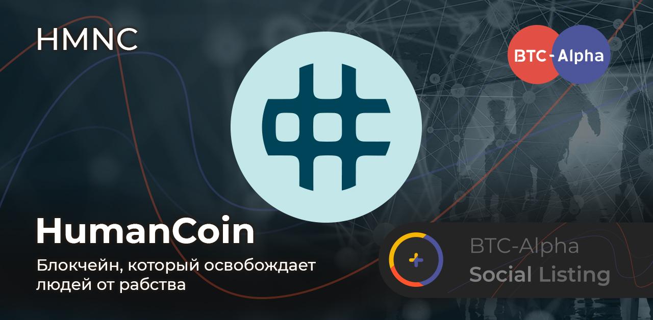 HumanCoin поможет сделать мир лучше - встречайте новый благотворительный проект в социальном листинге BTC-Alpha!