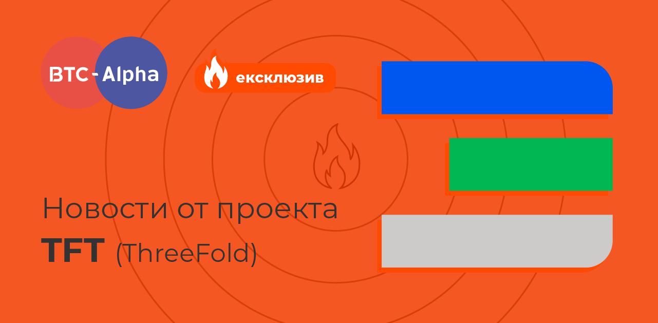 Объявления от ThreeFold: последние новости о свопе и дальнейшем развитии