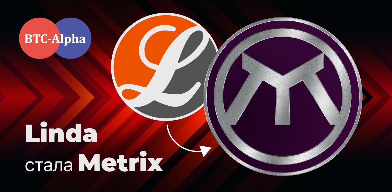 Монета LINDA стала Metrix (MRX)