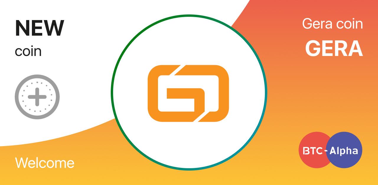 Listing on BTC-Alpha: Meet Gera Coin!