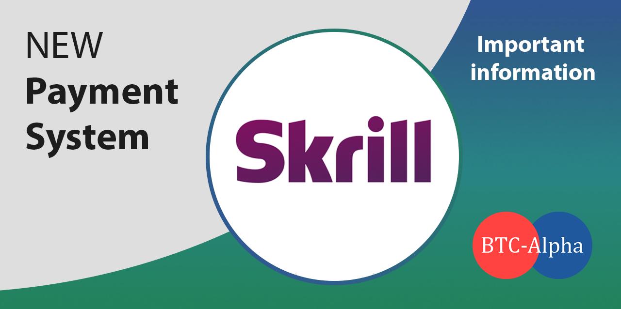 Добавление новой платежной системы Skrill на биржу BTC-Alpha