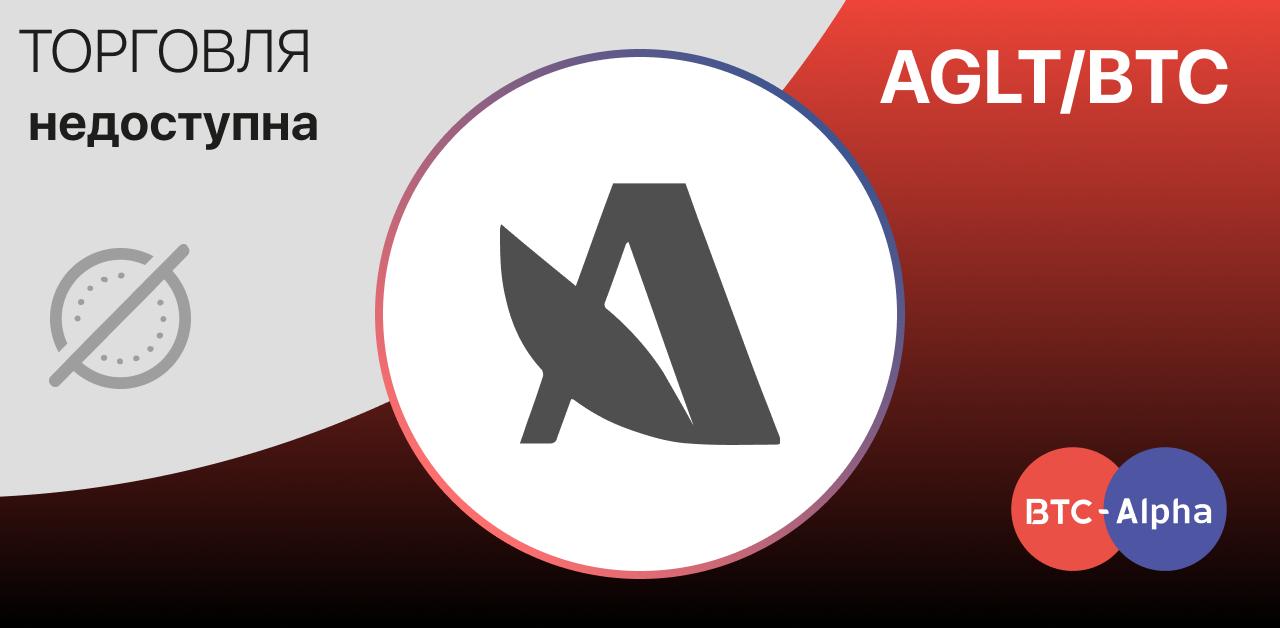 Команда BTC-Alpha останавливает торги в паре AGLT/BTC!