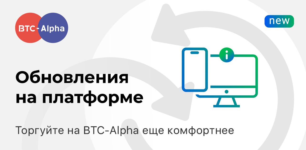 Обновления на BTC-Alpha: Оцените новые возможности платформы