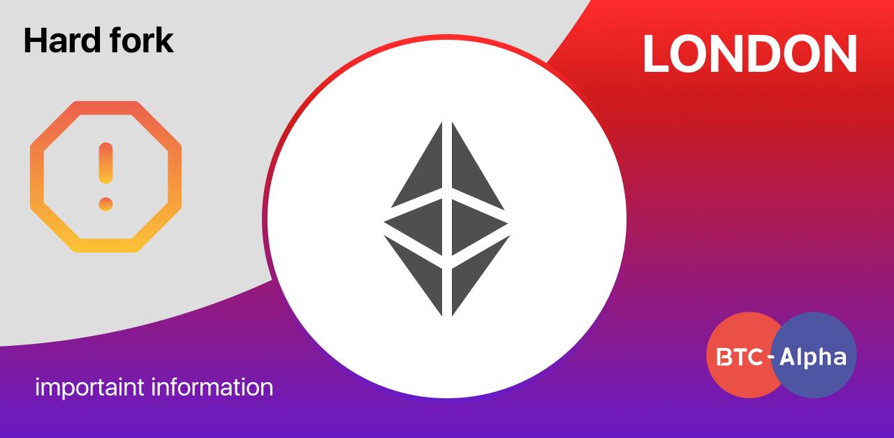 Важная информация: Хард-форк Ethereum London!