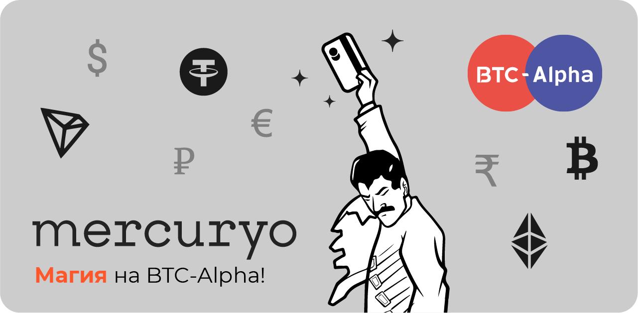 Новый платежный метод: покупайте криптовалюту на BTC-Alpha с банковской карты