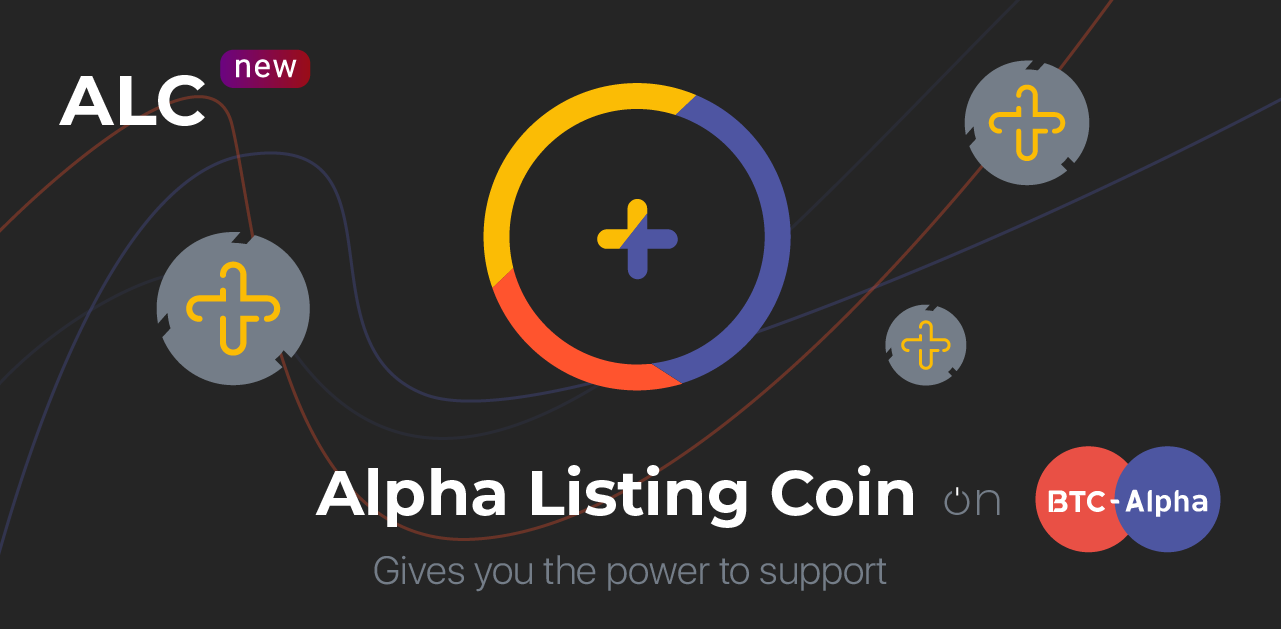 BTC-Alpha integrates Alpha Listing Coin: ALC is everyone's benefit