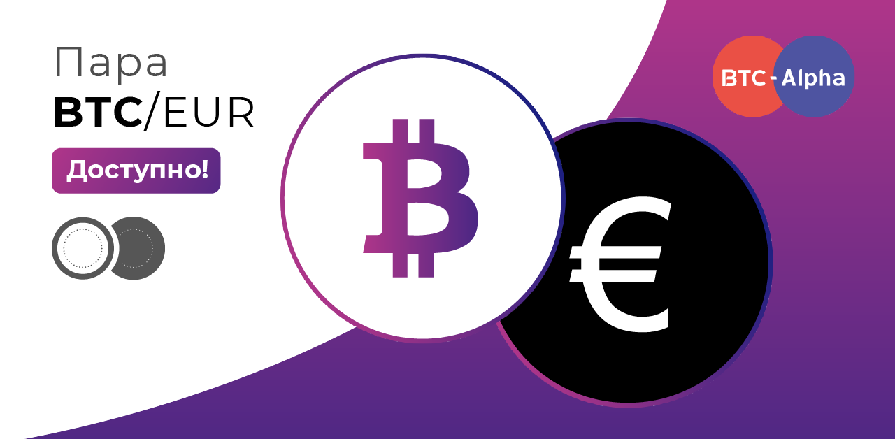 BTC-Alpha добавила новую торговую пару - BTC/EUR