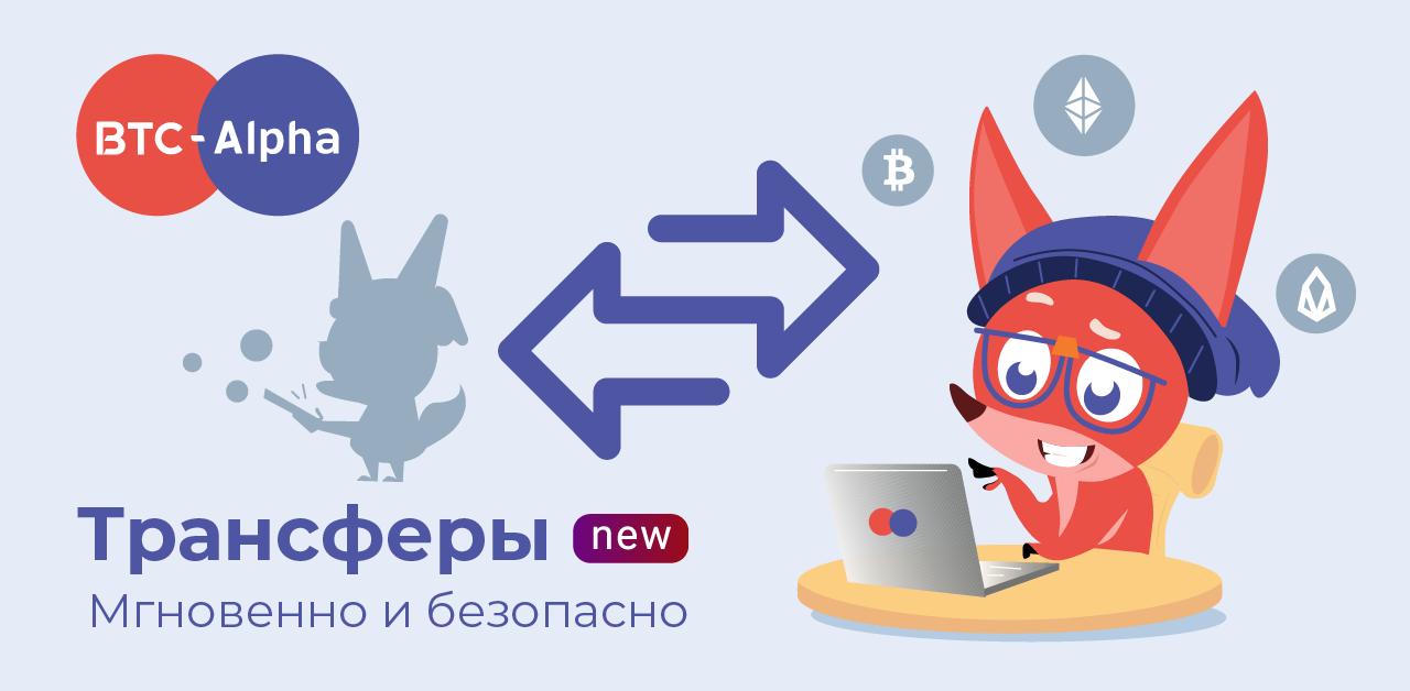 Трансферы на BTC-Alpha: переводить криптовалюту теперь просто