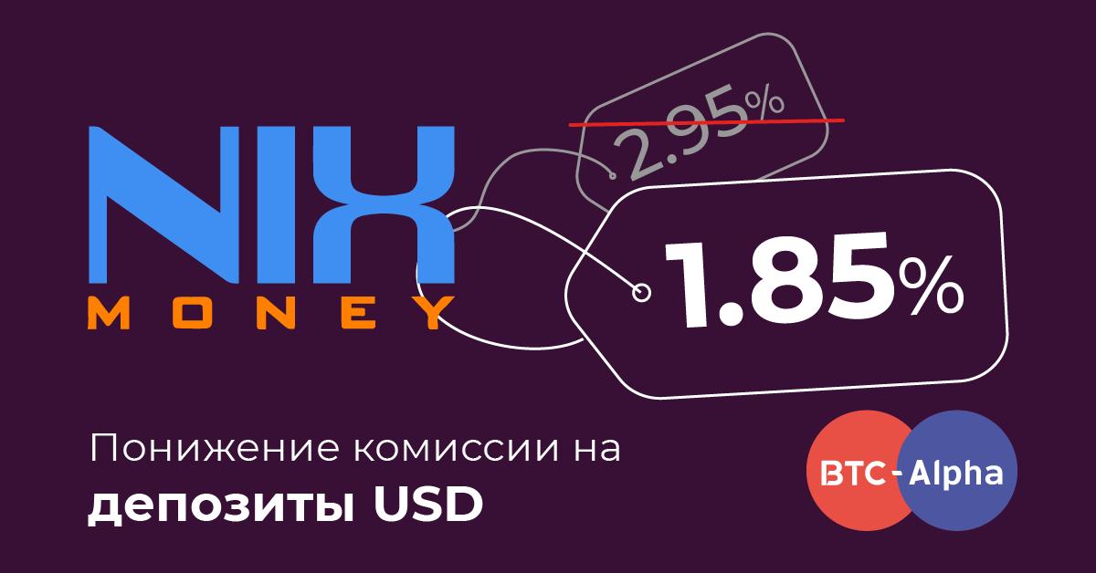 Специальное предложение на депозиты USD с NIX Money - экономьте в течение 7 дней!