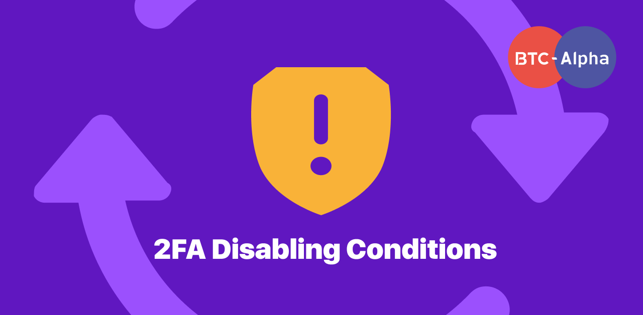 Safety Measures: Who can now disable 2FA on BTC-Alpha?
