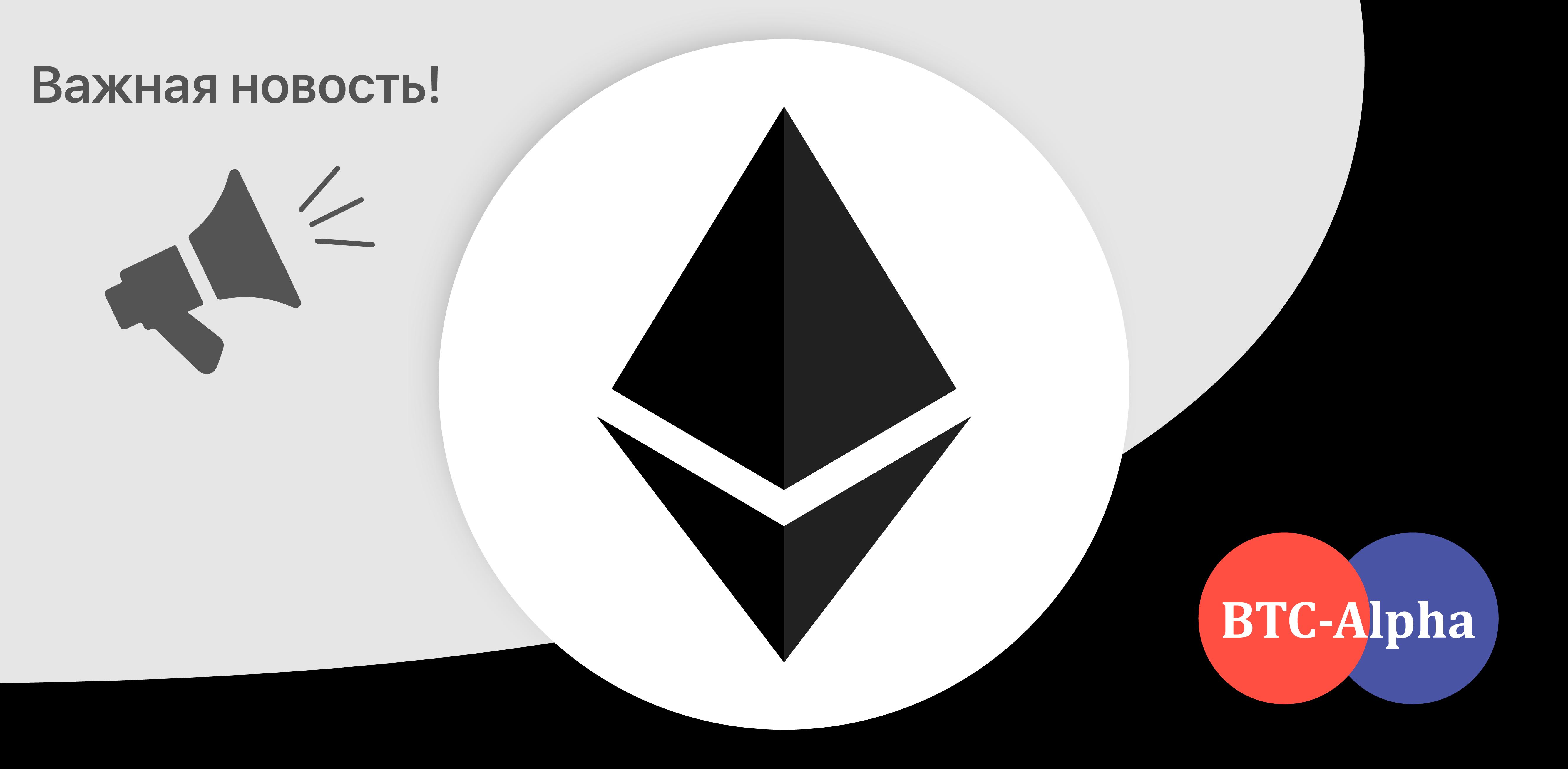 Отключение торговых пар с Ethereum (ETH)