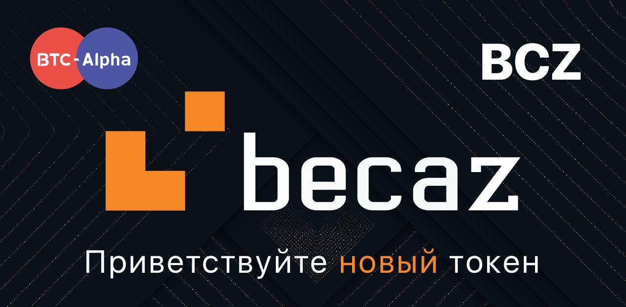 На BTC-Alpha интегрирован токен Becaz