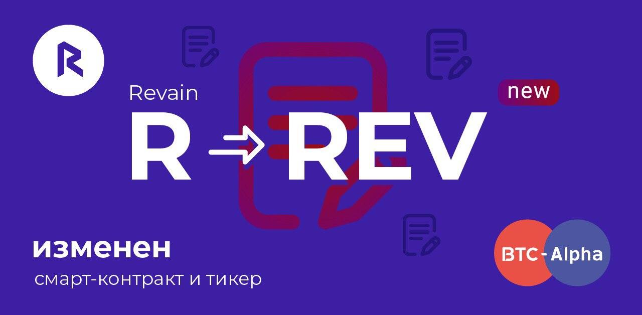 R становится REV и другие новости про Revain