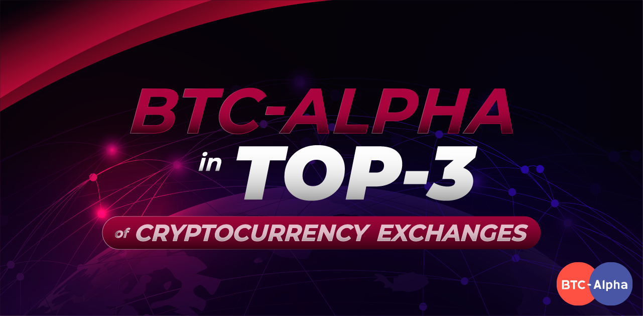 BTC-Alpha entered the TOP-3 ranking of world exchanges
