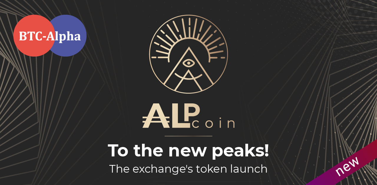 BTC-Alpha launched internal exchange token ALP Coin!