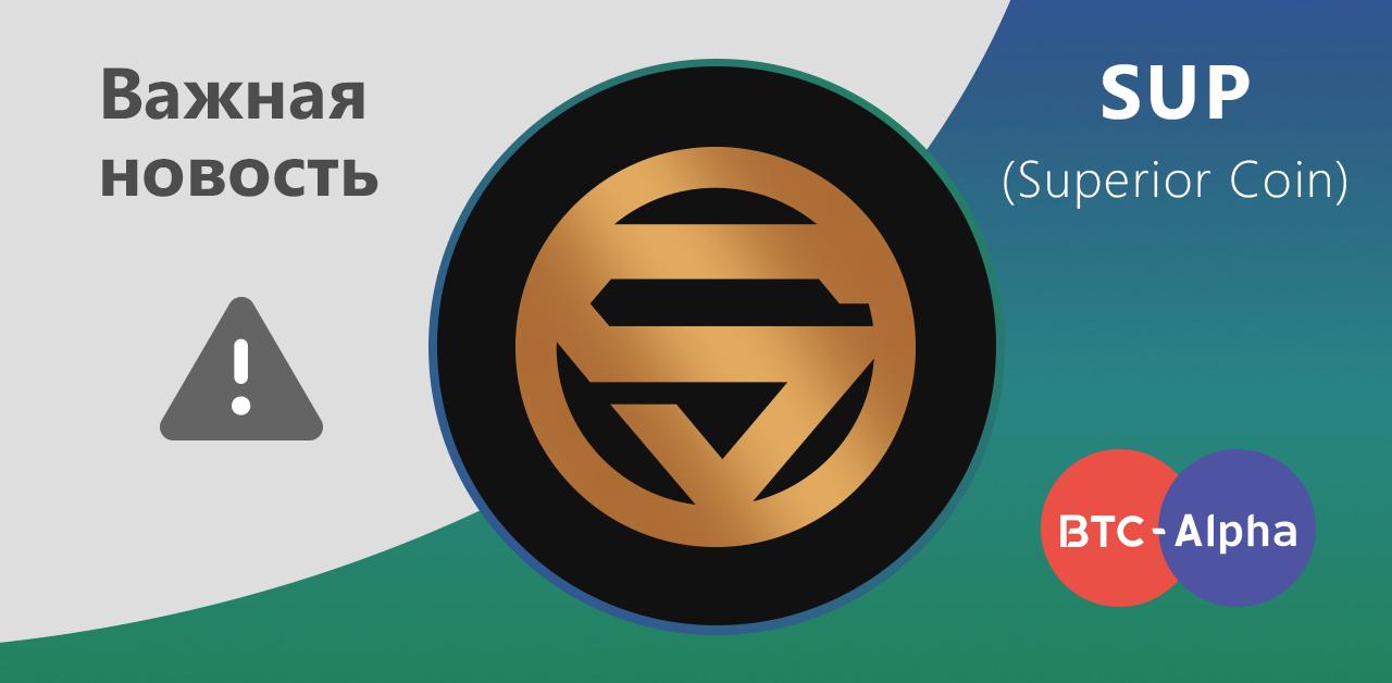 Важная новость для держателей Superior coin