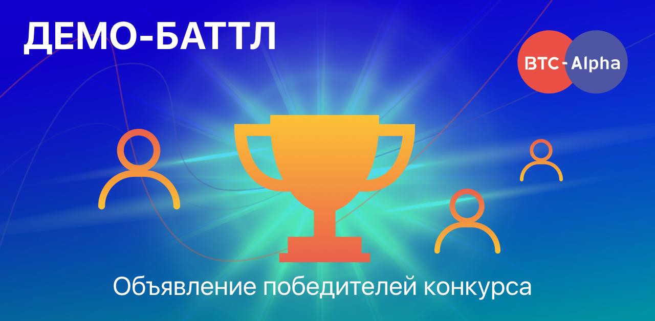 """Поздравляем победителей! Итоги конкурса """"Демо Баттл: Возвращение!"""""""