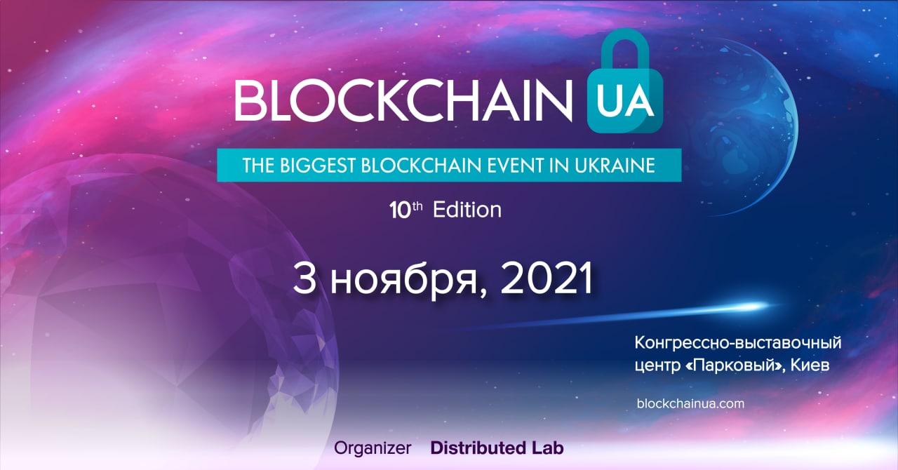Конференция BlockchainUA в Киеве!