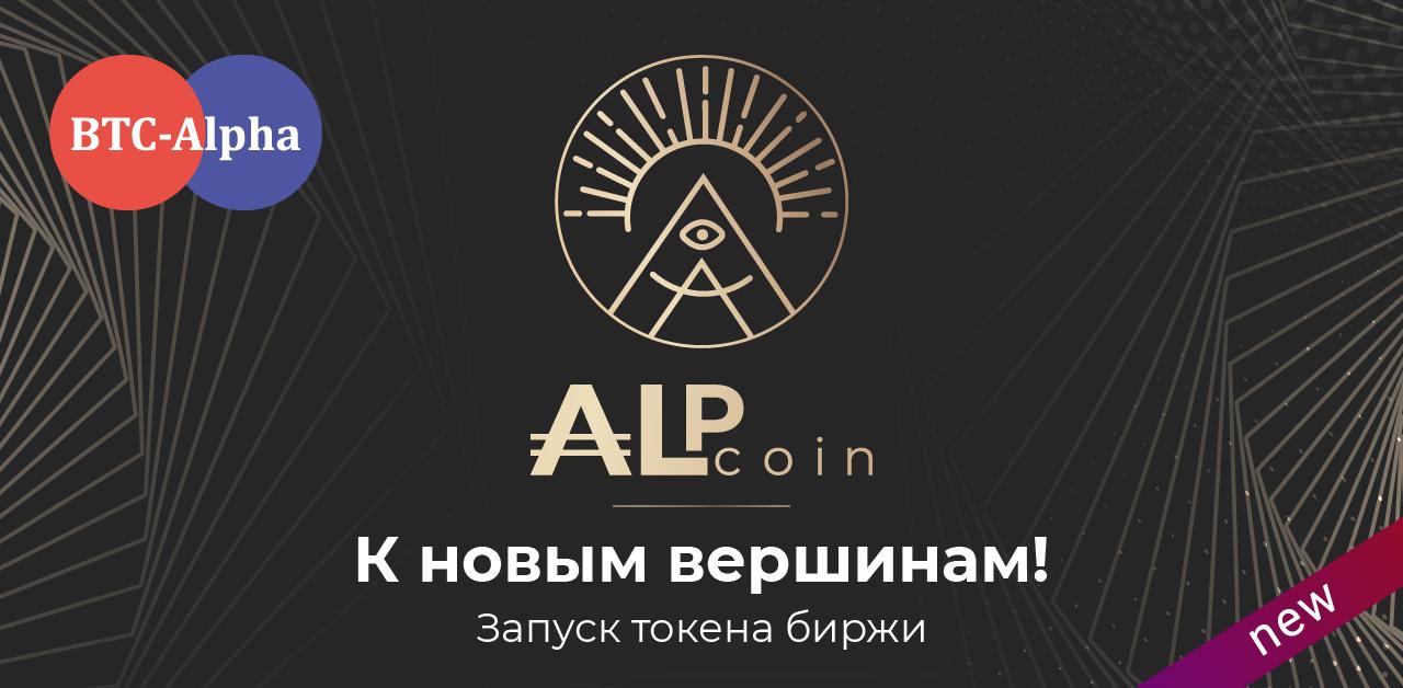 BTC-Alpha запустила внутренний биржевой токен ALP Coin!