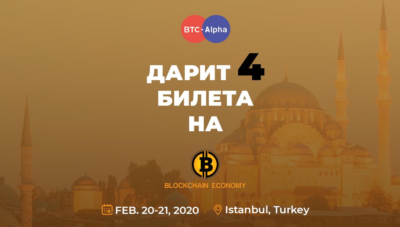 Дарим 4 билета на Blockchain Economy 2020 (Стамбул)