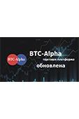 Обновление платформы BTC-Alpha