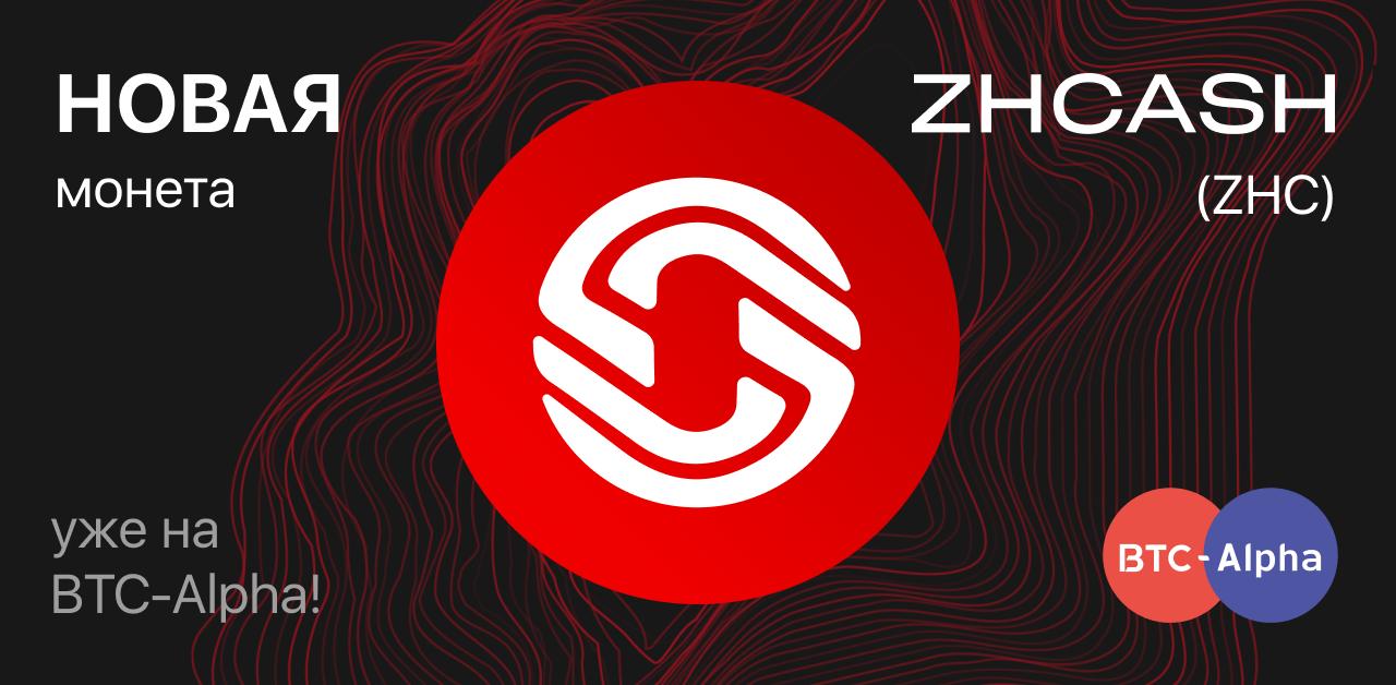 🤩Новый листинг на BTC-Alpha - встречайте монету ZHCASH!