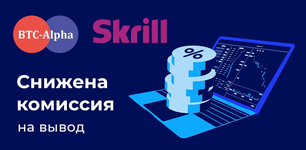 Прекрасные новости: понижена комиссия на Skrill