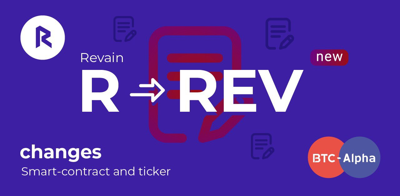 R became REV and other news about Revain