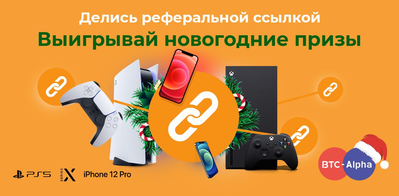 Новогодний конкурс от BTC-Alpha: Участвуй и забирай подарки!