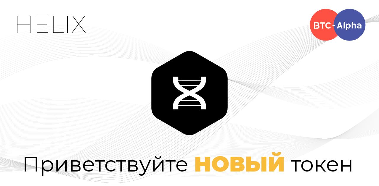 Приветствуйте Helix — новую монету на BTC-Alpha