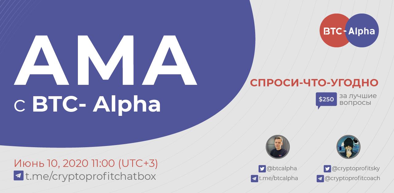 Спросите нас что угодно - на AMA-сессии в Crypto Chat Box
