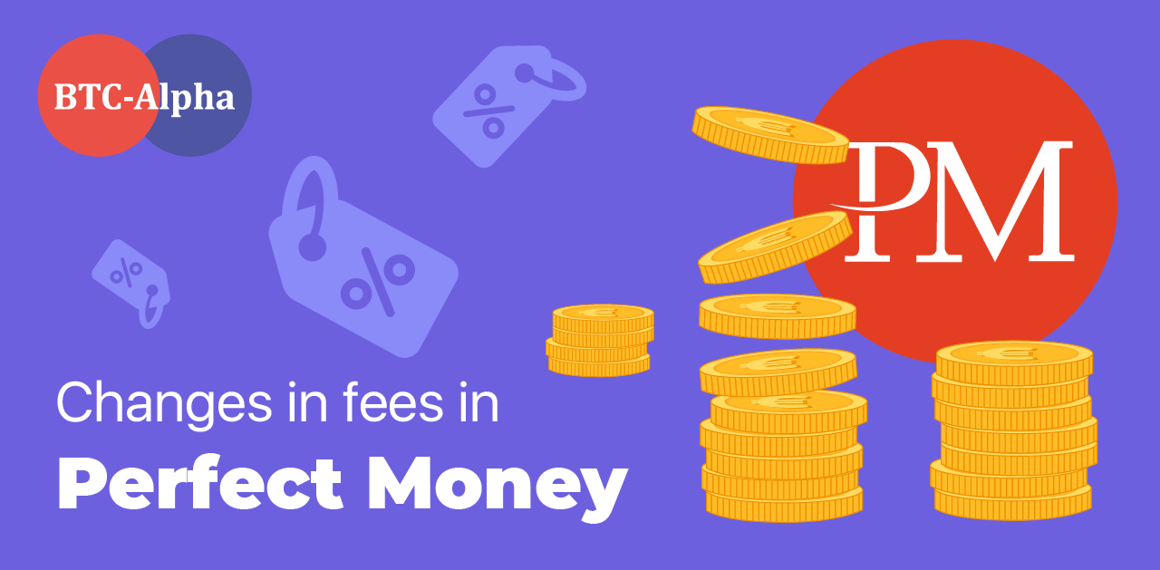 Perfect Money fee changed on BTC-Alpha