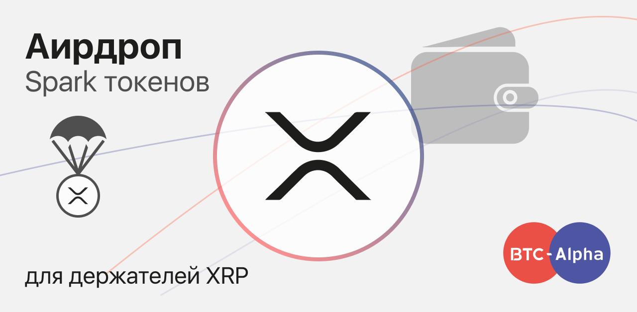 Биржа BTC-Alpha присоединяется к раздаче Spark (SPARK) токенов для держателей XRP