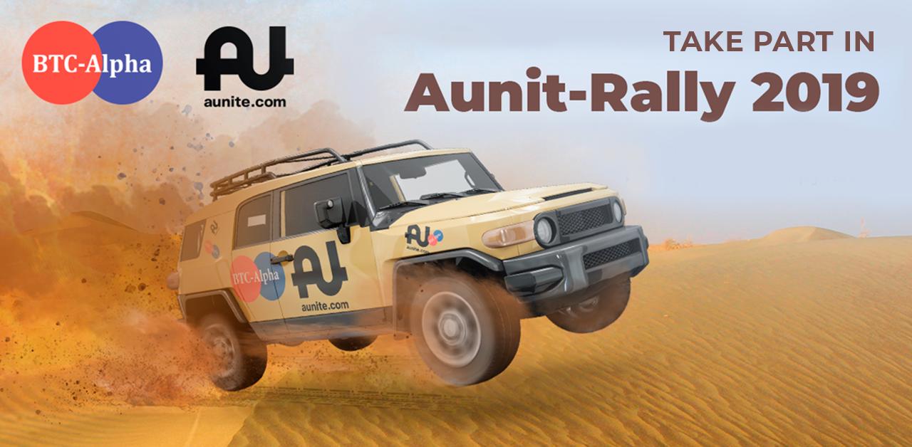 Все на старт — начинаем Aunit Rally 2019 на бирже BTC-Alpha!