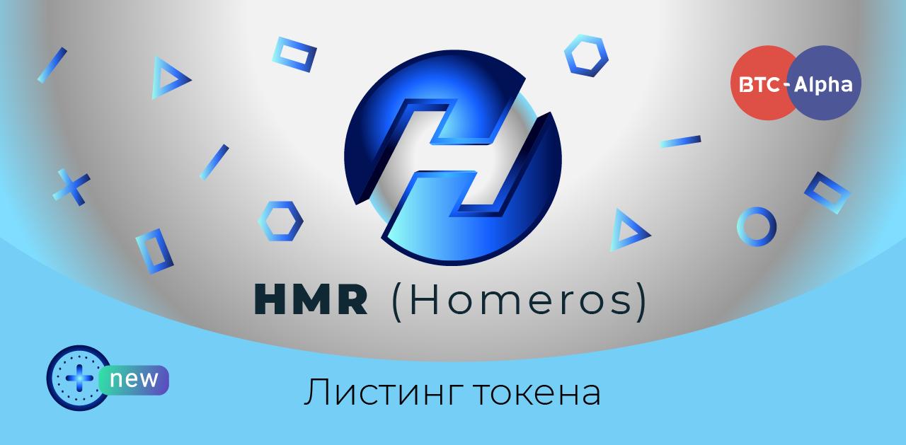 Листинг на бирже BTC-Alpha: Встречайте токен Homeros (HMR)