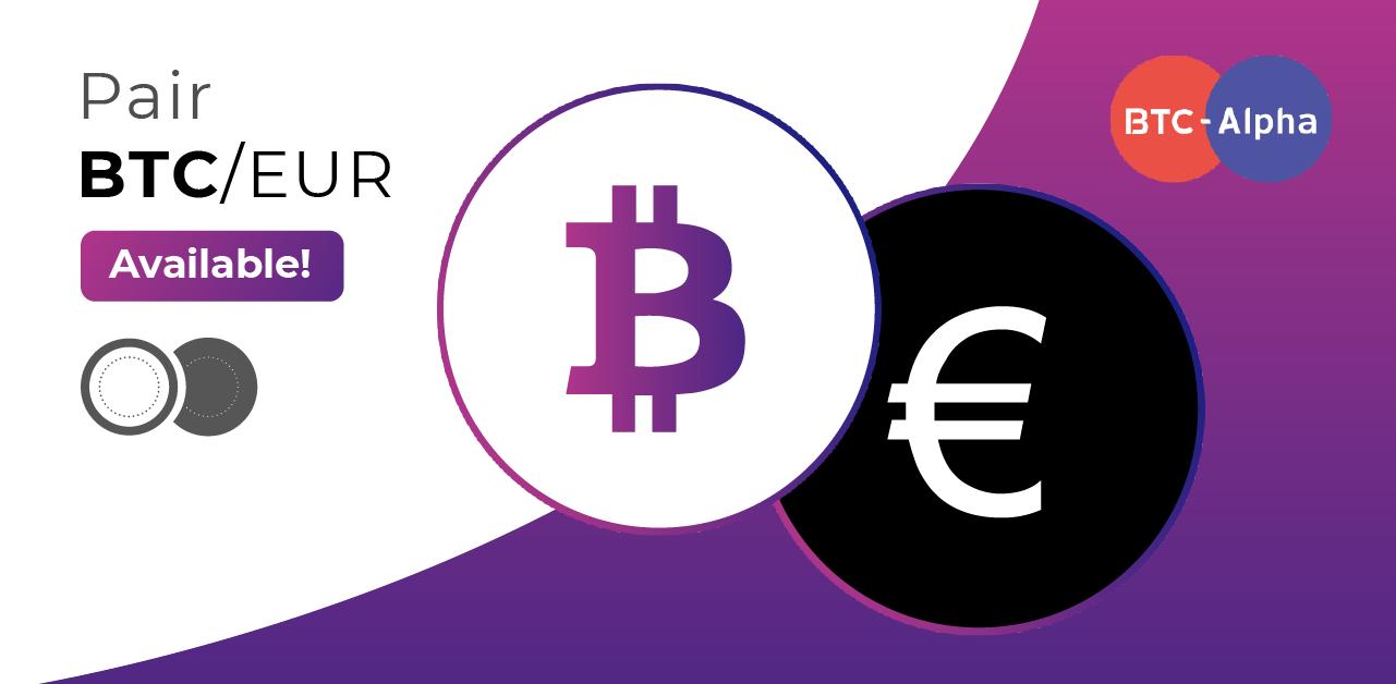 BTC-Alpha has added a new trading pair - BTC/EUR