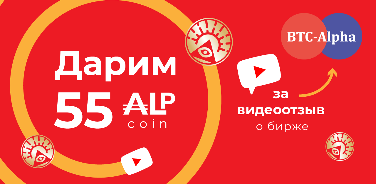 Дарим 55 ALP за видеоотзывы о бирже BTC-Alpha