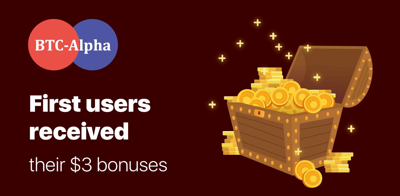 Первые пользователи получили свои бонусы