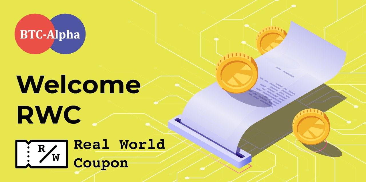 Интеграция Real World Coupon (RWC) на BTC-Alpha
