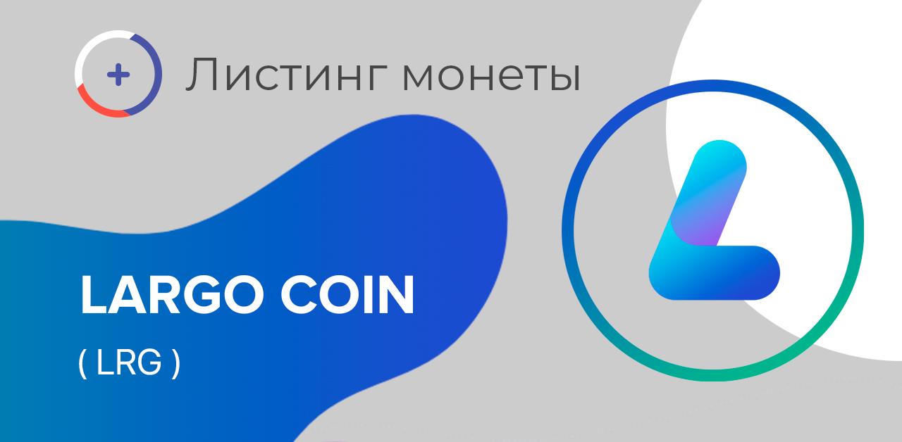 Листинг на BTC-Alpha: встречайте Largo Coin (LRG)