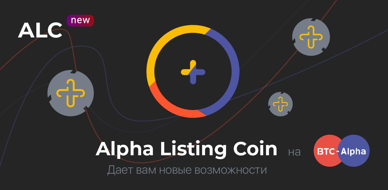BTC-Alpha интегрирует Alpha Listing Coin: ALC — это выгода для всех