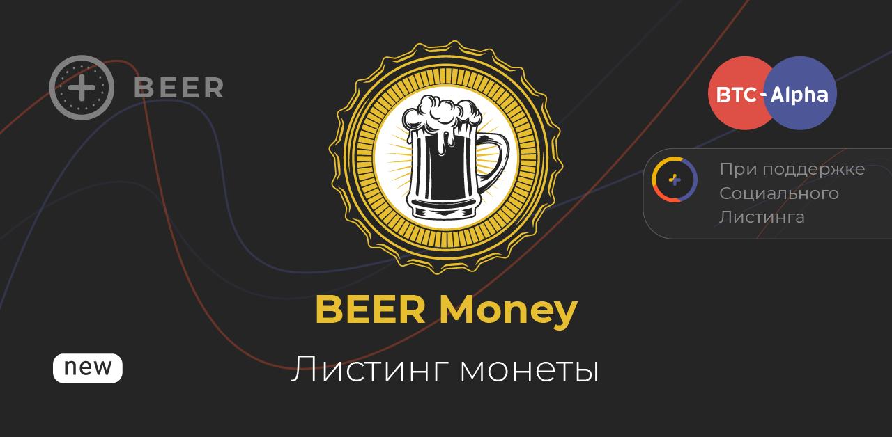 Beer Money — Новый токен на BTC-Alpha: Фаворит Социального листинга!