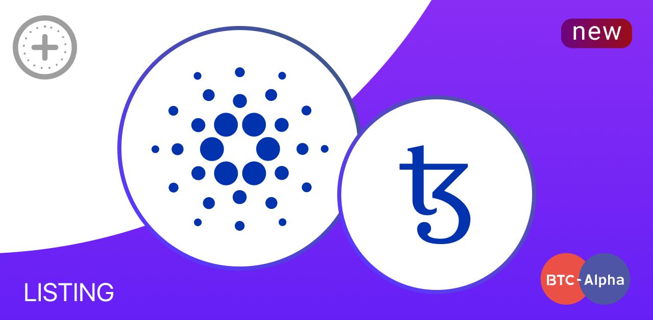 Двойной удар - сразу две новые монеты на BTC-Alpha! Встречайте – Tezos и Cardano!