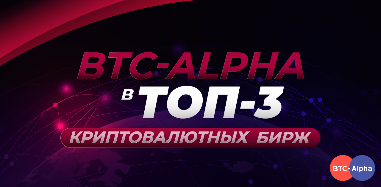 BTC-Alpha вошла в ТОП-3 рейтинга мировых бирж