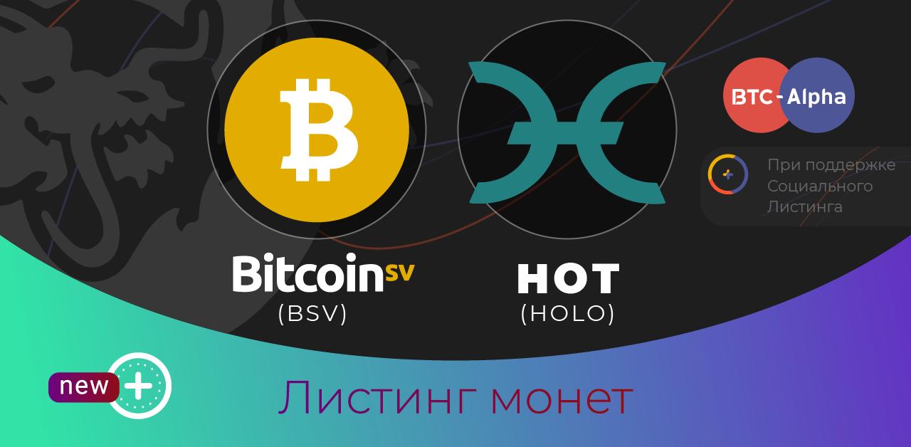 Встречайте: Листинг Holo(HOT) и Bitcoin SV(BSV) на BTC-Alpha! По итогам голосования в Социальном листинге.