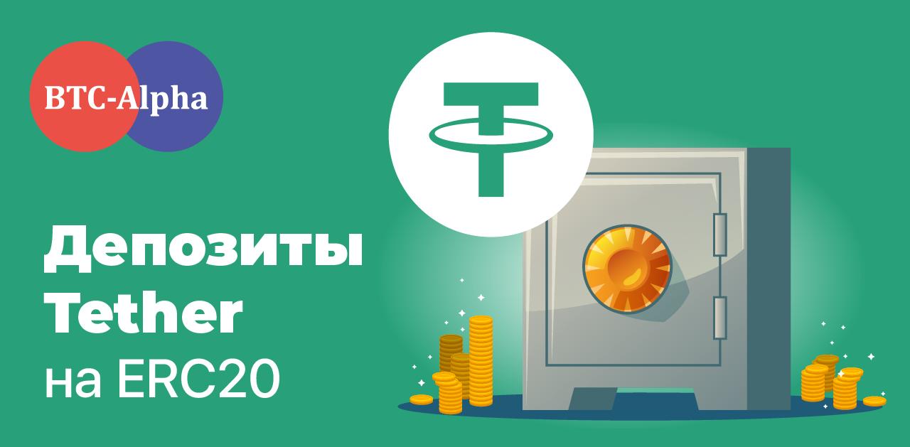 Стали доступны депозиты Tether на ERC20
